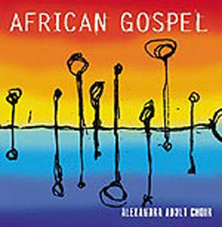 AFRICAN GOSPEL - Alexandra Adult Choir